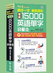 隨手一字 輕鬆速記-情境15000英語單字袋著走+1 朗讀 DVD (口袋書,附防水書?